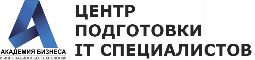 Центр подготовки IT специалистов